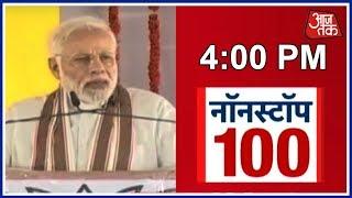 PM Modi: अविश्वास का कारण पुछा तो गले पड़ गए Rahul Gandhi   News 100 Nonstop