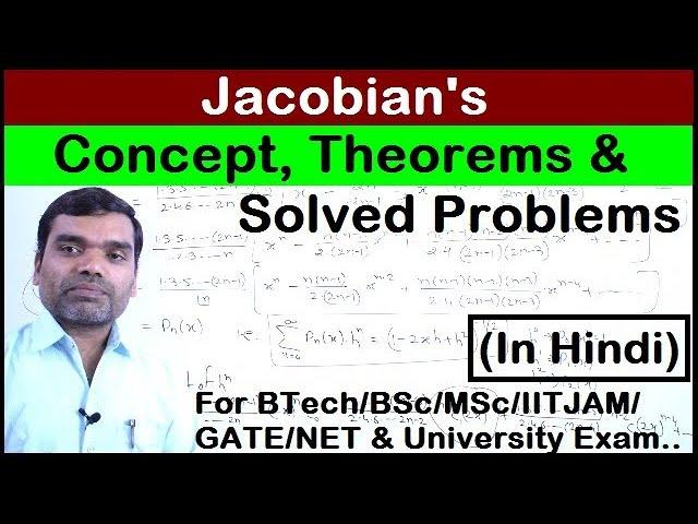 Jacobian in Hindi