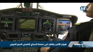طيران الأمن يشارك في خدمة الحجاج قاصدي الحرم النبوي