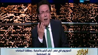 أخر النهار - شاب سوري يعيش بالخارج ويسأل اصدقائة ما رأيهم في مصر للعيش فيها ؟ 😍 🇪🇬