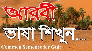 Basic Saudi Basha Dialect Bangla Tutorial – Arabic to Bangla Listening skills Bangla video - 2018.