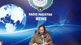Radio Pakistan News Bulletin 11 AM  (20-07-2018)