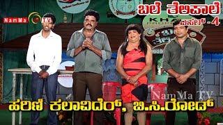 BALE TELIPALE Season 4 - Episode 39 : Harini Kalavider, B C Road