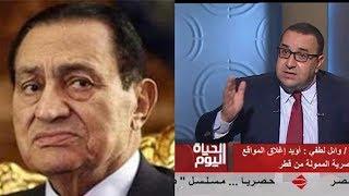 الحياة اليوم - الكاتب/وائل لطفي : تنظيم الإخوان حاول إغتيال عبد الناصر وحاول إغتيال مبارك والسادات