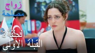 الحلقة 2 - طرد عائشه جول من المنزل