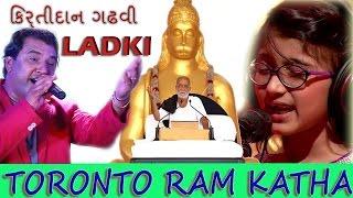 Ladki Song kirtidan Gadhavi Live fromToronto Canada  Morari bapu Ram katha
