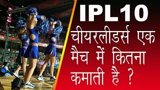 How much do cheer girls earn per match in the IPL