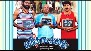 Thommanum Makkalum Malayalam  Full Movie | Full HD - Watch Youtube