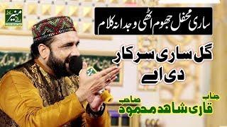 Gal Sari Sarkar Di Ay | Qari Shahid Mahmood | New Naats 2019