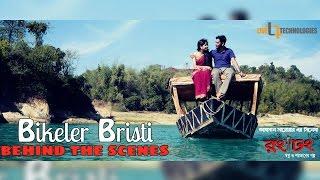 Bikeler Bristi | Behind The Scenes | Shumit | Bulet & Tasnuv | Rong Dhong Bengali Movie 2017