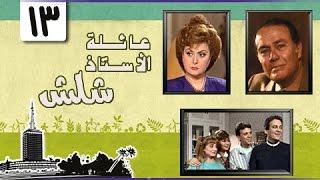 عائلة الأستاذ شلش ׀ ليلى طاهر – صلاح ذو الفقار ׀ الحلقة 13 من 15