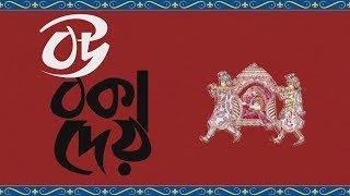 Bou Boka Dey (বউ বকা দেয়) - New Season: Episode 4 (পর্ব-০৪)