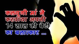 beti ka balatkaar//कलयुगी मां ने करवाया अपनी ही बेटी का बलात्कार own 14 year girl rap