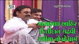 Mayabhai Ane Kirtidan Gadhvi Russia No Programme Full Gujarati Comedy Jokes Welcome 2017