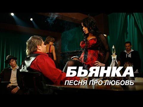 Бьянка - Песня про любовь