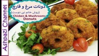 Chicken & Mushrooms Donuts | (دونات مرغ و قارچ (روش خانم نبی دوست