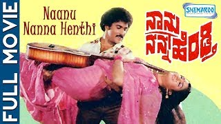 Kannada Movies Full | Naanu Nanna Henthi Kannada Movies Full | Kannada Movies | Ravichandran,Urvashi
