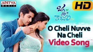 O Cheli Nuvve Na Cheli Full Video Song || Oka Laila Kosam Movie || Naga Chaitanya, Pooja Hegde