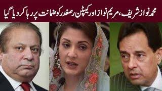 Nawaz Sharif, Maryam Nawaz, and Captain (R) Safdar Released | Karachi Times