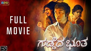 Guddeda Bhootha | Tulu Full Movie | Horror film | Edited version for Film festivals copy
