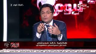 الحياة اليوم - خالد المجرشي: مقاطعة الشعب السعودي للسياحة والمنتجات التركية والتوجه إلى مصر الحبيبة