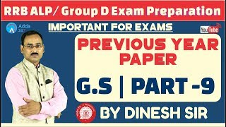 RRB ALP / GROUP D - GENERAL SCIENCE - PREVIOUS YEAR PAPER (Part-9) - DINESH SIR