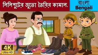 Elves and The Shoe Maker in Bangla - Rupkothar Golpo - Bangla Cartoon - 4K UHD - Bengali Fairy Tales