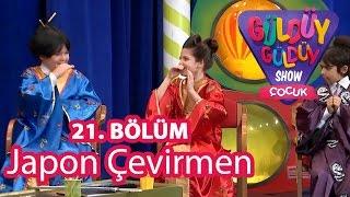 Güldüy Güldüy Show Çocuk 21. Bölüm, Japon Çevirmen Skeci