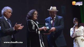 الفنانة راوية تبكي بحرارة خلال تكريمها في مهرجان سينما المؤلف بحضور وزراء و فنانين بالرباط