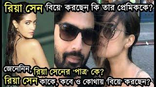 রিয়া সেন বিয়ে করছেন কবে? কোথায়? পাত্র কে? Riya Sen Marriage | Riya Sen Weds Shivam Tewari