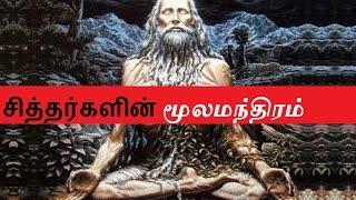 சித்தர்களின் மூல மந்திரம்  குரு கடாக்ஷம்/ siththarkalin moolamanthiram
