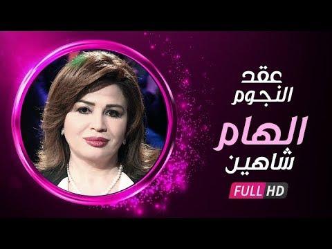 Xxx Mp4 برنامج عُقد النجوم حلقة الفنانة الهام شاهين Elham Shaheen تكشف عن كل الاسرار في حياتها الشخصية 3gp Sex
