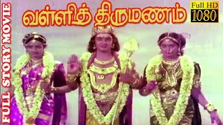 Tamil Full Movie HD | Valli Thirumanam | Sri Devi,Srikazhi Givindarajan | Tamil Devotional Movie