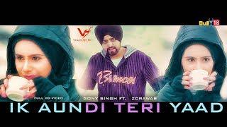 Ik Aundi Teri Yaad - Full Song 2018 | Latest Punjabi Songs 2018 | VS Records