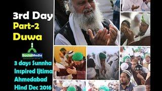 Dawateislami Hind Ahmedabad Ijtima 3rd Day Special Duwa