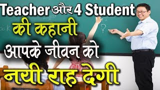 Teacher की -- Short Inspirational Stories | Heart Touching Videos | Motivational Stories in Hindi