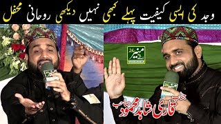 Beautiful Heart Touching Naat 2018 - Qari Shahid Mahmood New Naats Sharif 2018 - Punjabi Naat 2018
