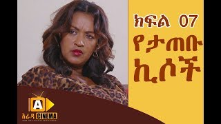 የታጠቡ ኪሶች - Ethiopian TV series YETATEBU KISOCH PART 07