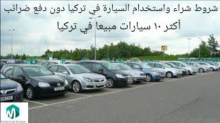طريقة شراء سيارة في تركيا دون دفع ضرائب - أفضل ١٠ سيارات مبيعا في تركيا