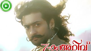 Malayalam Movie 2013 Ezham Arivu (7aum Arivu) | New Malayalam Movie Scene 1 [HD]
