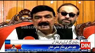Sheikh Rasheed Press Conference Bara Elaan For Elections 11 June 2018  | PMLN Nawaz Sharif Shocked