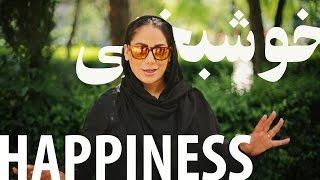 خوشبختی و تهران - فیلمی از علی مولوی - پنجاه جواب یک سوال - ایران، تهران