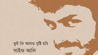 তুই কি আমার বৃষ্টি হবি / সাইফ আলি