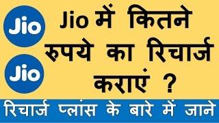 जिओ में कितने रुपये का रिचार्ज कराये....Recharge plans details