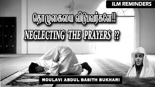 தொழுகையை தவற விடுபவர்களே! ~ Are you neglecting the prayers !┇ILM lectures ┇~ Abdul Basith Bukhari