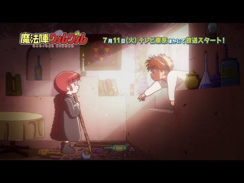 TVアニメ『魔法陣グルグル』PV第2弾