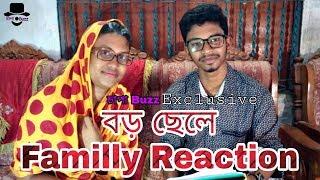 বড় ছেলে॥ Family Reaction ǁ Bangla New Funny Video ǁ Chapa Buzzǁ