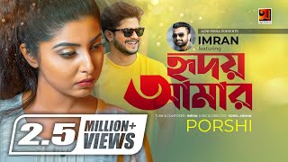 Imran ft Porshi | Hridoy Amar | Romantic Bangla Song 2018 | Full Music Video | ☢☢ EXCLUSIVE ☢
