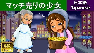 マッチ売りの少女 - The Little Match Girl in Japanese - 4K UHD - Japanese Fairy Tales - 子供のためのおとぎ話