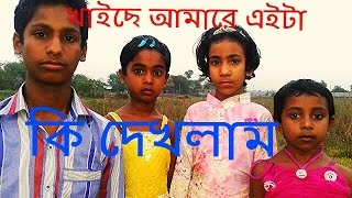 Bangla new selfie video 2017   baby funny Episode